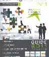 <span style='font-weight:300;'>Edition</span><br/>Bâtimaghreb spécial Algérie, un annuaire pour tous les acteurs du bâtiment